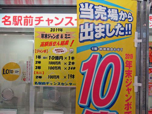 年末ジャンボ宝くじ1等10憶円が出たという横断幕と看板