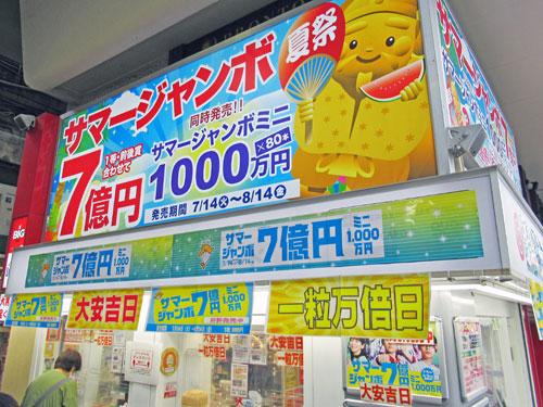 サマージャンボ宝くじ7億円の派手な看板