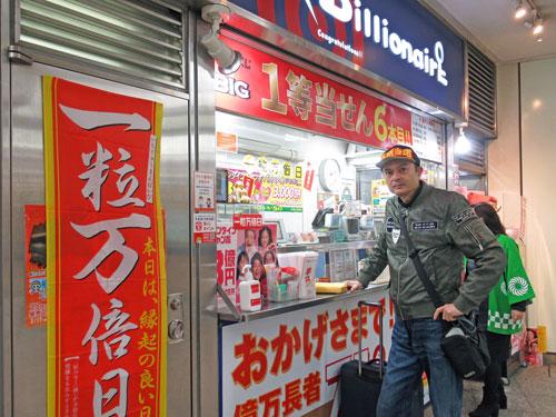 池袋駅西口東武ホープセンター2号店でバレンタインジャンボ宝くじを購入中