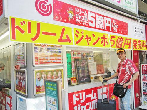有楽町駅大黒天売場でドリームジャンボ宝くじを購入中の私