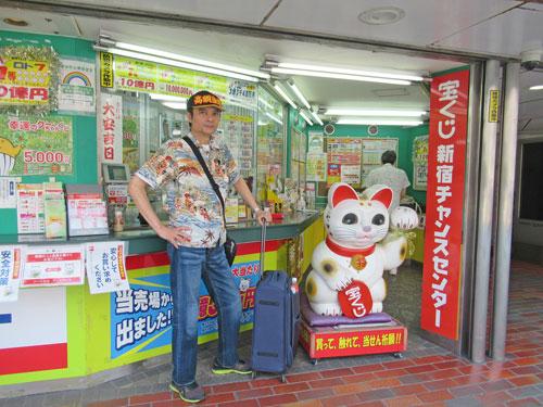 新宿チャンスセンターで宝くじを購入中の私