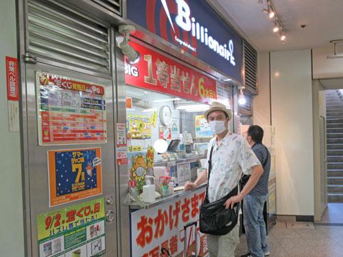 池袋駅西口東武ホープセンター2号店でサマージャンボ宝くじを購入中の私