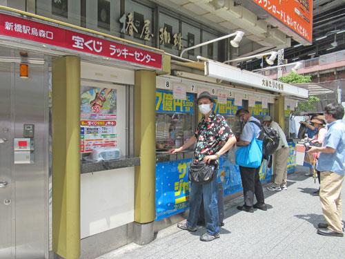 新橋駅烏森口ラッキーセンターでサマージャンボ宝くじを購入中の私