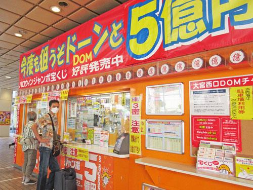 大宮駅西口DOMチャンスセンターでハロウィンジャンボ宝くじを購入中の私