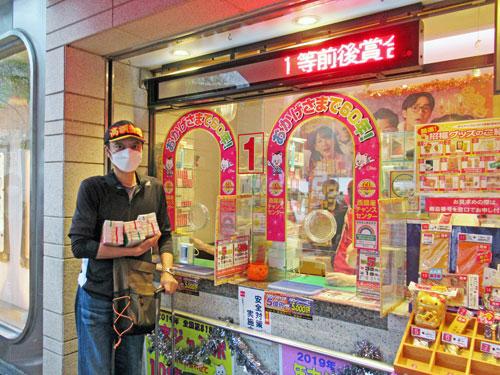 西銀座チャンスセンター1番窓口で宝くじを購入中