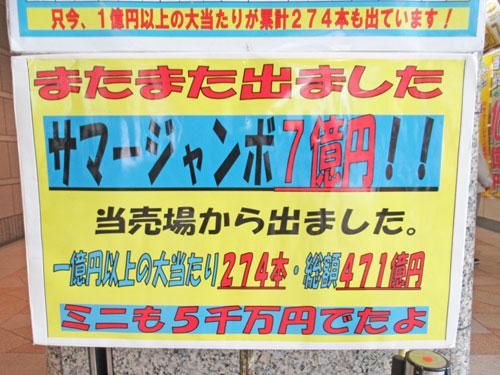サマージャンボ宝くじ1等7億円が出た看板