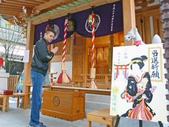 福徳神社で宝くじ大当たりのお願い