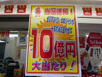 年末ジャンボ宝くじで1等10億円が出たという看板