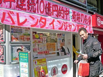 3年連続で年末ジャンボ宝くじ1等10億円が出たという看板