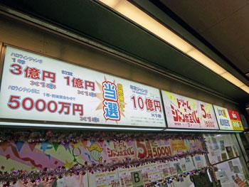 ハロウィンジャンボ1等4億円と年末ジャンボ1等10億円当選の看板