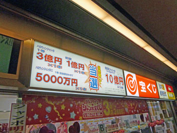 年末ジャンボ宝くじ1等10億円当選の看板
