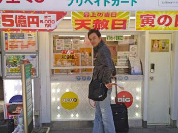 窓口でドリームジャンボ宝くじを購入代行サービス中