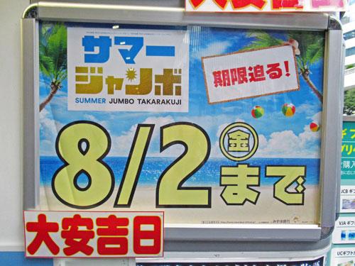 サマージャンボ宝くじは8月2日までの発売ですの看板