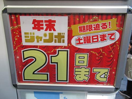年末ジャンボ宝くじの発売は21日土曜日迄と書かれた看板
