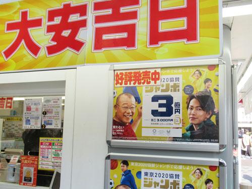 大安吉日の大きな看板の奥には東京2020ジャンボ宝くじの看板