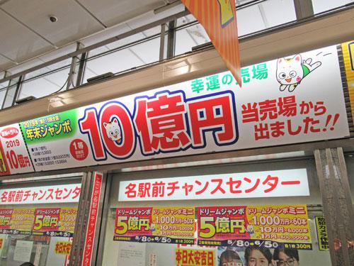 年末ジャンボ宝くじで1等10憶円が出たという看板