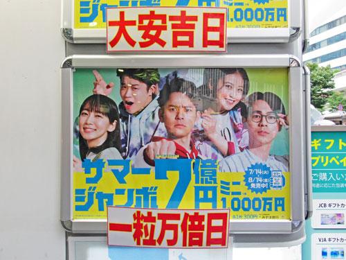 サマージャンボ宝くじ7億円のポスターには大安吉日と一粒万倍日のポップが貼られてます