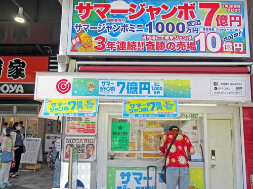 派手な装飾の窓口でサマージャンボ宝くじを購入代行サービス中