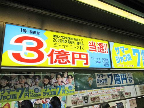 東京2020協賛ジャンボ宝くじで1等3億円が出たという看板