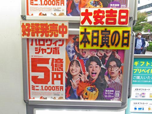 ハロウィンジャンボ宝くじ5億円の看板には大安と寅の日の看板
