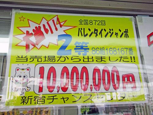 新宿チャンスセンターでバレンタインジャンボ宝くじ2等1000万円が出たという看板