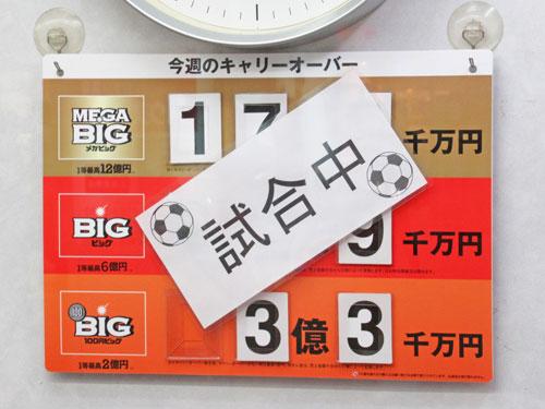 BIGのキャリーオーバーは試合中と書かれた看板