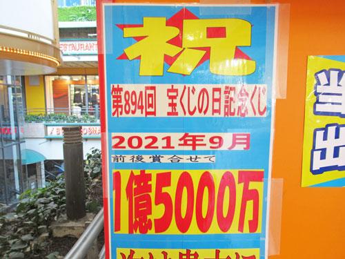 宝くじの日記念くじで1等1億5000万円が出た看板