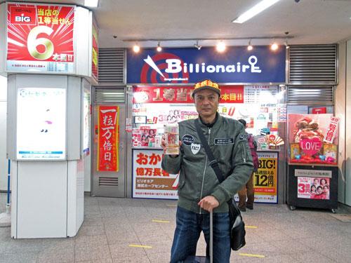 池袋駅西口東武ホープセンター2号店の前で今日買った空くじを持って記念撮影
