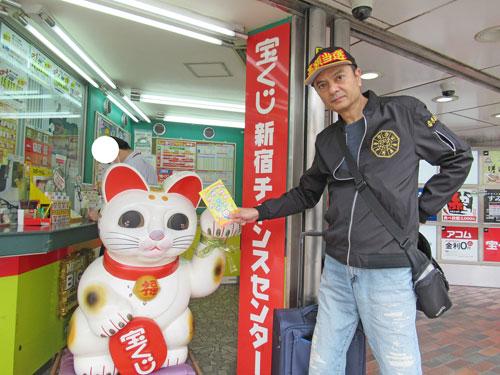 新宿チャンスセンターの招き猫に宝くじ高額当選のお願い