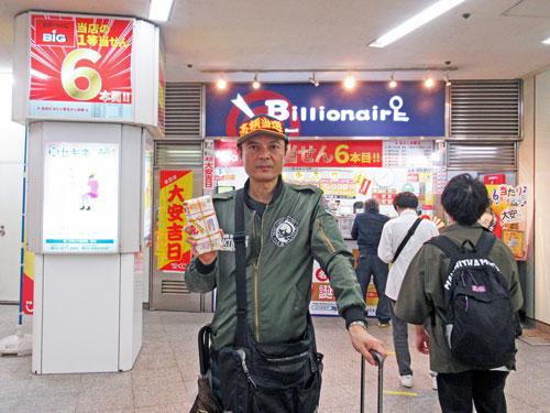 池袋駅西口東武ホープセンター2号店の前で今日買った宝くじを持って記念撮影