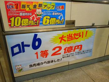 ロト6で1等2億円が出たという看板