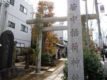 皆中稲荷神社の入口の石牌