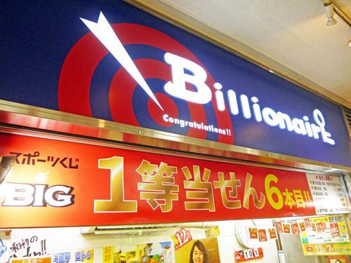 ビリオネア10億円にチャレンジの派手な看板