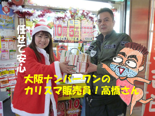 大阪駅前第2ビルラッキーセンター高橋さん窓口で宝くじ購入