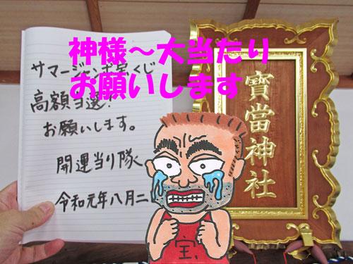 佐賀県唐津市の宝当神社でサマージャンボ宝くじ高額当選のお願い