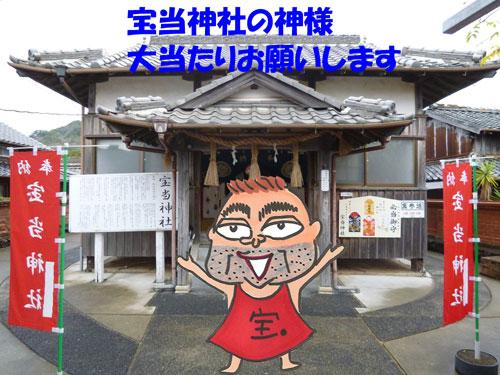 佐賀県唐津市の宝当神社で高額当選祈願