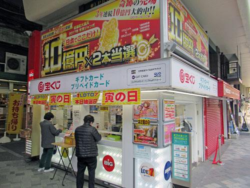 派手な看板で多くのお客さんで混雑している有楽町駅大黒天売場