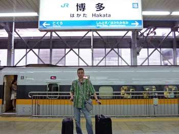 新幹線で博多駅に到着