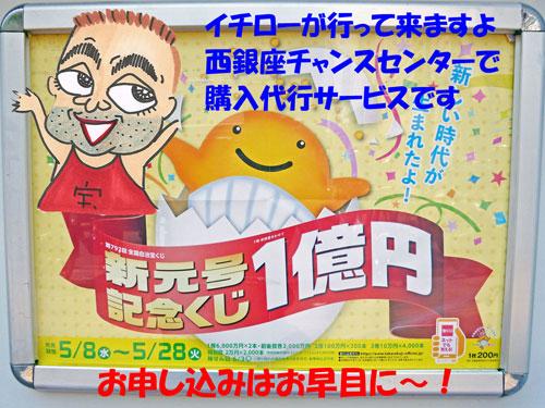 新元号記念くじの宣伝