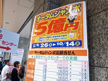 オータムジャンボ宝くじ5億円の看板