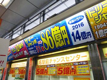 サマージャンボ宝くじの当選実績が86億円と書かれた看板