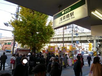 浅草橋駅東口駅前の喧噪