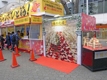 大阪名物億の近道トリックアート