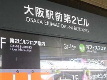 大阪駅前第2ビルの入口の看板
