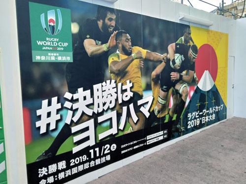 横浜駅前にはラグビーワールドカップの看板が鎮座しています