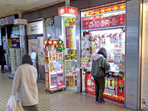 大阪駅前第2ビルラッキーセンターの宝くじ売場