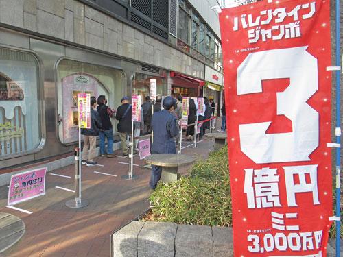 西銀座チャンスセンター1番窓口の行列