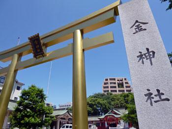 黄金色に輝く金神社の大鳥居