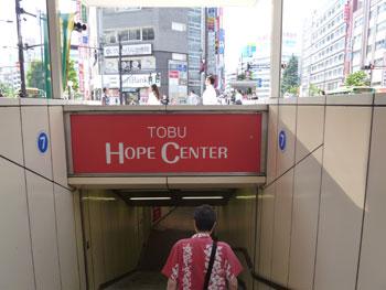 東武ホープセンター地下街の入口階段