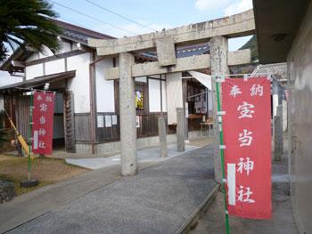 宝当神社の入口のノボリ